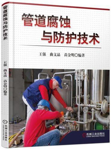 管道腐蚀与防护技术