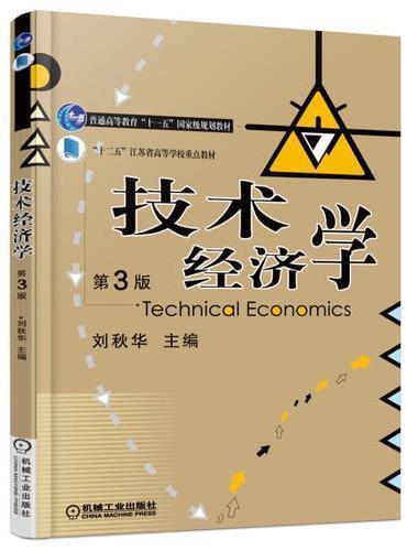 技术经济学 第3版