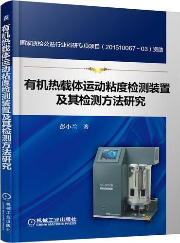 有机热载体运动粘度检测装置及其检测方法研究