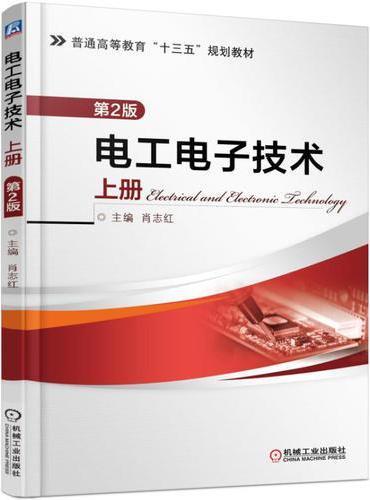 电工电子技术 上册 第2版
