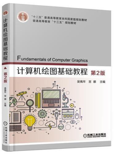 计算机绘图基础教程 第2版