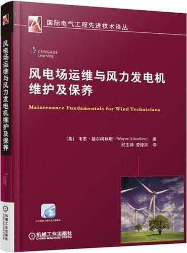 风电场运维与风力发电机维护及保养