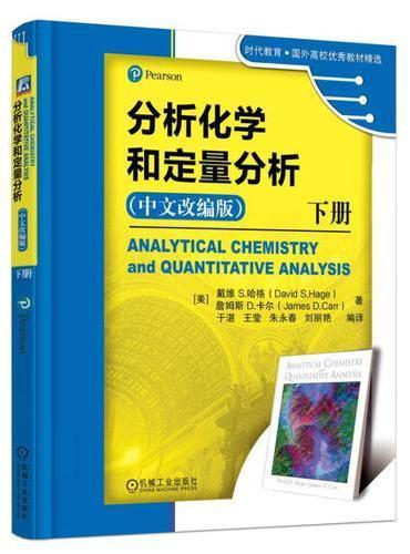 分析化学和定量分析 下册(中文改编版)