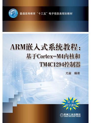 ARM嵌入式系统教程:基于Cortex-M4内核和TM4C1294控制器
