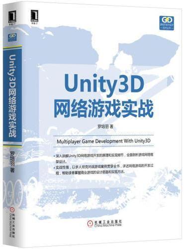 Unity 3D网络游戏实战