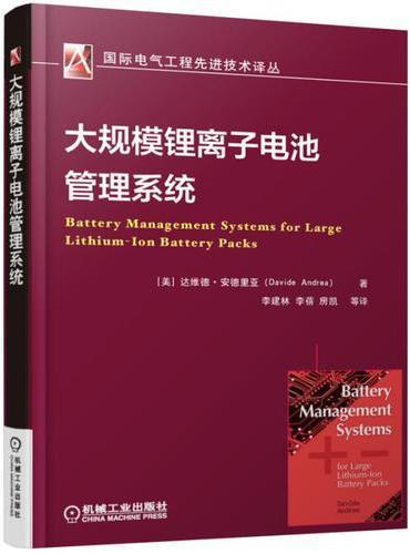 大规模锂离子电池管理系统