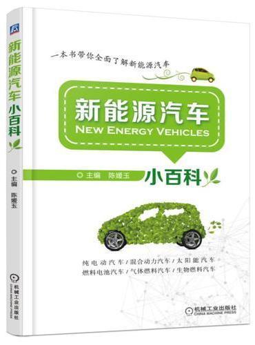 新能源汽车小百科