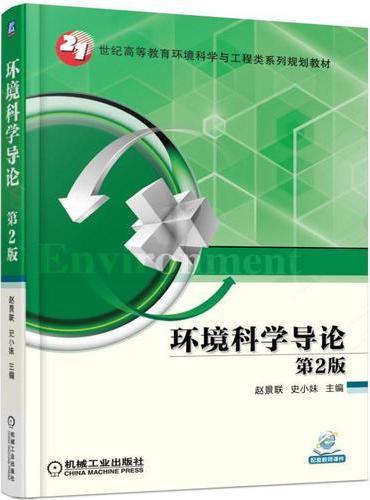 环境科学导论 第2版