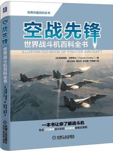 空战先锋:世界战斗机百科全书