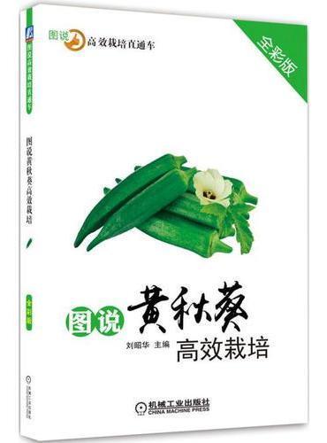 图说黄秋葵高效栽培(全彩版)