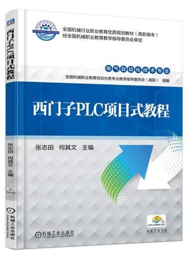 西门子PLC项目式教程