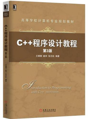 C++程序设计教程 第3版