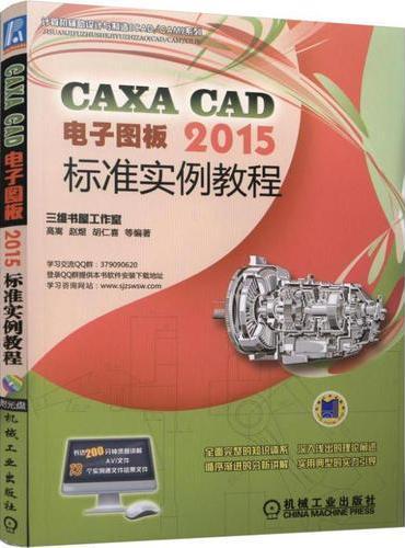 CAXA CAD电子图板2015标准实例教程