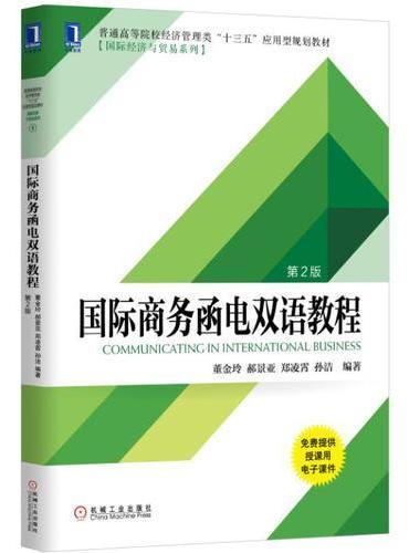 国际商务函电双语教程 第2版