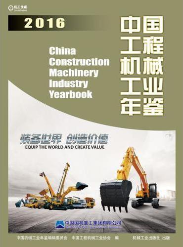 中国工程机械工业年鉴2016