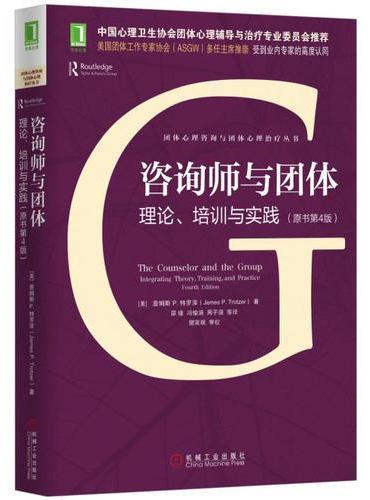 咨询师与团体:理论、培训与实践(原书第4版)