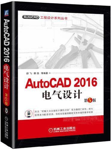 AutoCAD 2016电气设计 第5版