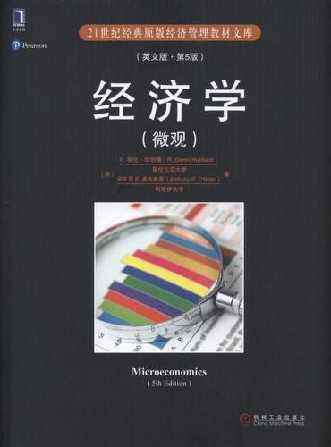 经济学(微观)(英文版 第5版)
