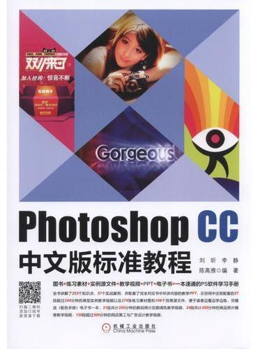 Photoshop CC中文版标准教程