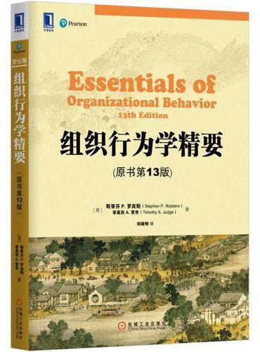组织行为学精要(原书第13版)