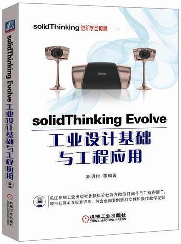 solidThinking Evolve工业设计基础与工程应用