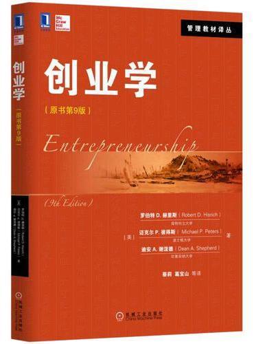 创业学(原书第9版)