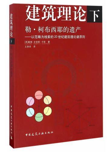 建筑理论(下册)勒 柯布西耶的遗产--以范畴为线索的20世纪建筑理论诸原则