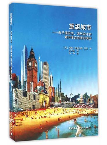 重组城市——关于建筑学、城市设计和城市理论的概念模型
