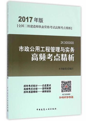 市政公用工程管理与实务高频考点精析 2017年版二级建造师