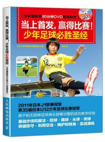 当上首发 赢得比赛!少年足球必胜圣经(全彩图解附80分钟DVD视频教学)