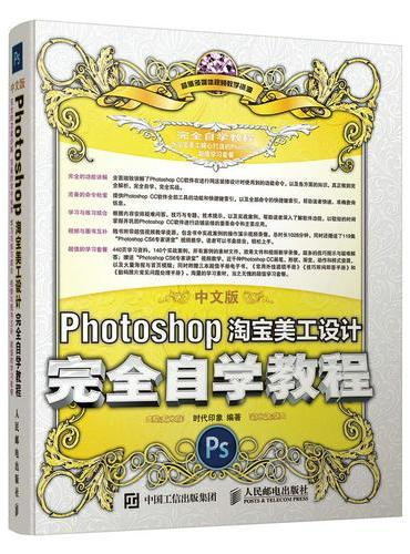 中文版Photoshop淘宝美工设计完全自学教程
