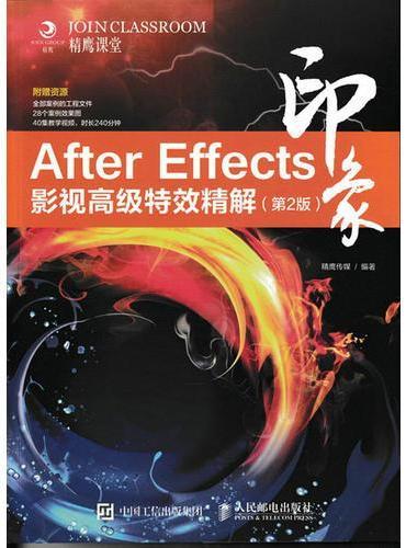 After Effects印象 影视高级特效精解 第2版
