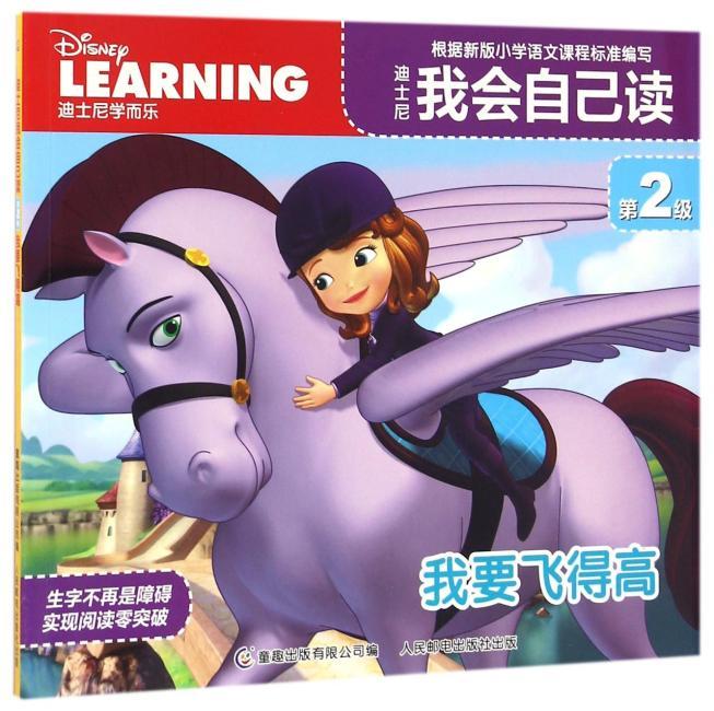 迪士尼我会自己读第2级 我要飞得高