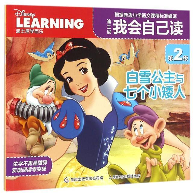 迪士尼我会自己读第2级 白雪公主与七个小矮人