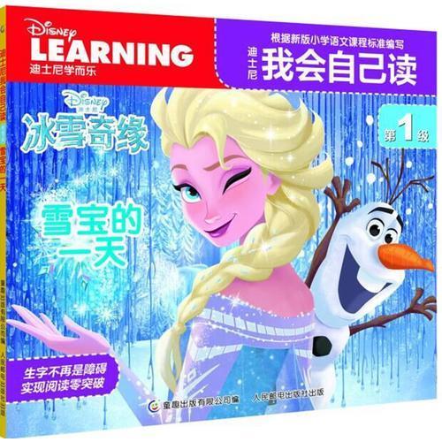 迪士尼我会自己读第1级 雪宝的一天