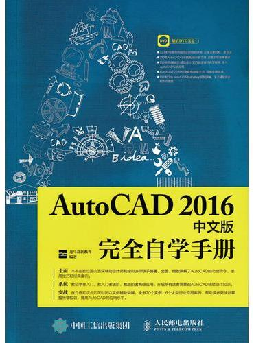 AutoCAD 2016中文版完全自学手册