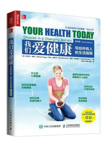 我们爱健康 写给所有人的生活指南