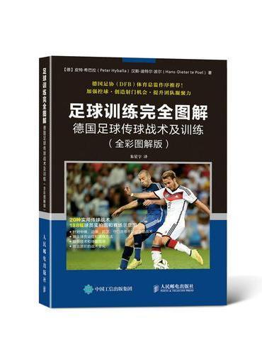 足球训练完全图解 德国足球传球战术及训练(全彩图解版)