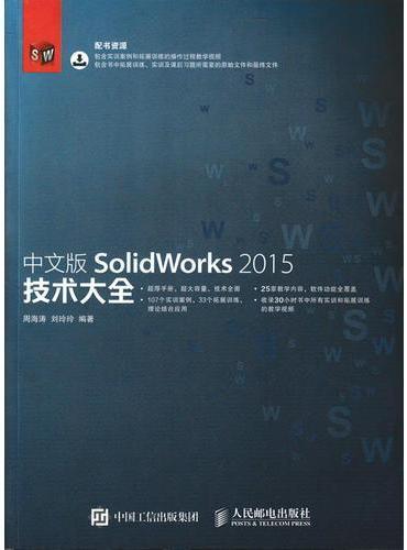 中文版SolidWorks 2015技术大全