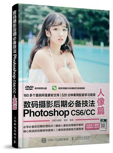 数码摄影后期必备技法Photoshop CS6 CC 人像篇