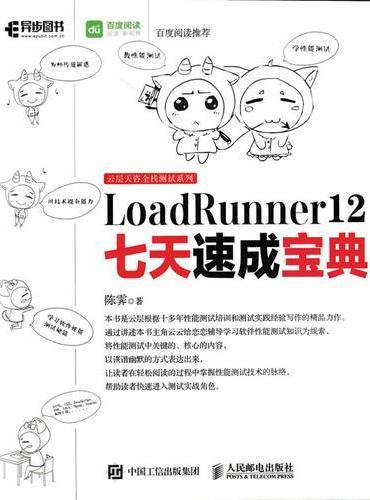 LoadRunner 12七天速成宝典