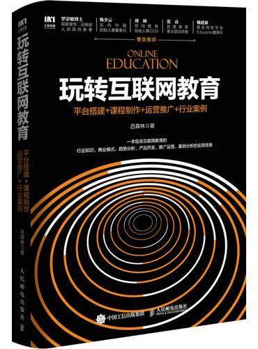 玩转互联网教育 平台搭建+课程制作+运营推广+行业案例