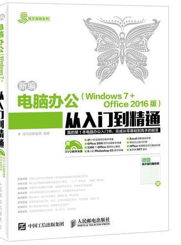 新编电脑办公 Windows 7 Office 2016版 从入门到精通