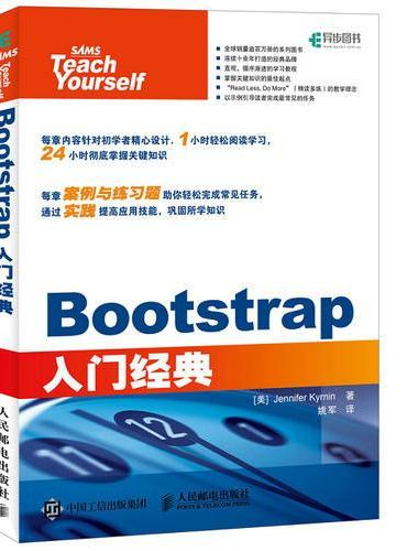 Bootstrap入门经典