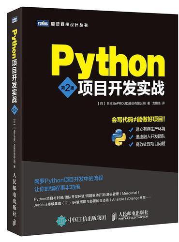 Python项目开发实战 第2版