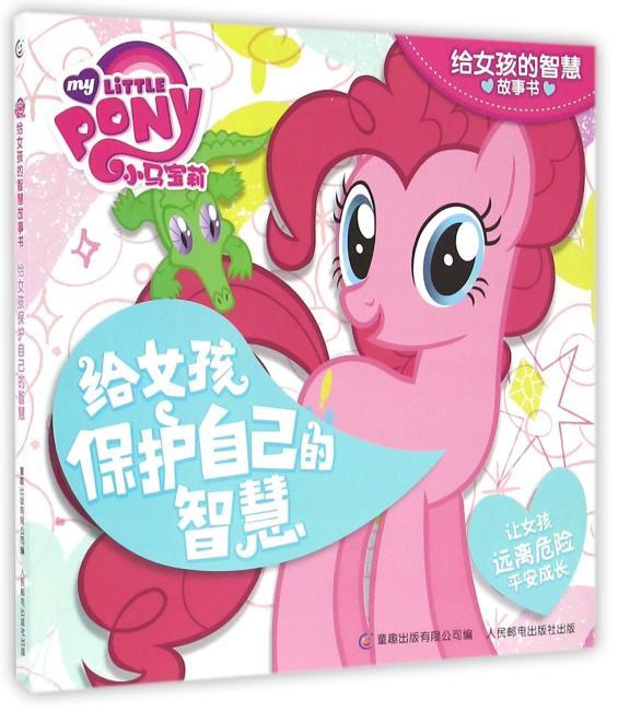 小马宝莉给女孩的智慧故事书 给女孩保护自己的智慧