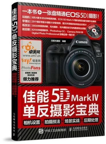 佳能5D Mark Ⅳ单反摄影宝典 相机设置+拍摄技法+场景实战+后期处理