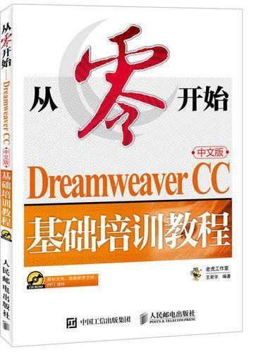 从零开始 Dreamweaver CC中文版基础培训教程