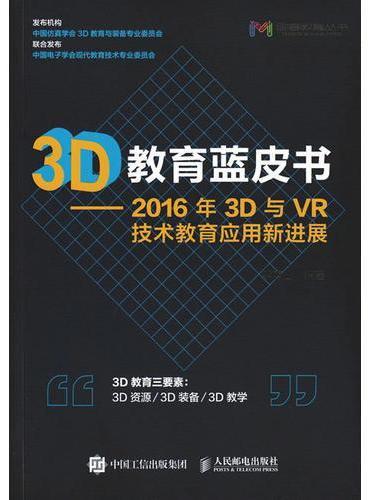 3D教育蓝皮书