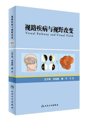 视路疾病与视野改变